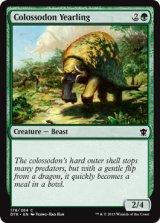 コロッソドンの一年仔/Colossodon Yearling 【英語版】 [DTK-緑C]
