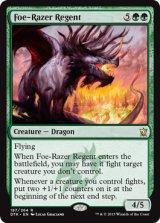 仇滅の執政/Foe-Razer Regent 【英語版】 [DTK-緑R]