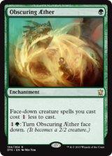 遮る霊気/Obscuring AEther 【英語版】 [DTK-緑R]
