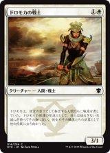 ドロモカの戦士/Dromoka Warrior 【日本語版】 [DTK-白C]