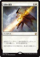 光輝の粛清/Radiant Purge 【日本語版】 [DTK-白R]