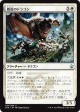 盾皮のドラゴン/Shieldhide Dragon 【日本語版】 [DTK-白U]