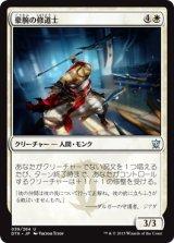 豪腕の修道士/Strongarm Monk 【日本語版】 [DTK-白U]