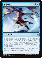 空智の踊り/Dance of the Skywise 【日本語版】 [DTK-青U]
