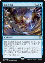 龍王の大権/Dragonlord's Prerogative 【日本語版】 [DTK-青R]