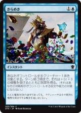 きらめき/Glint 【日本語版】 [DTK-青C]