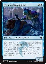 グルマグの溺れさせるもの/Gurmag Drowner 【日本語版】 [DTK-青C]