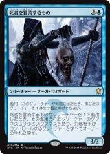 死者を冒涜するもの/Profaner of the Dead 【日本語版】 [DTK-青R]