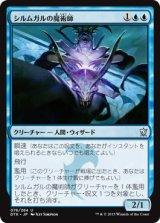 シルムガルの魔術師/Silumgar Sorcerer 【日本語版】 [DTK-青U]