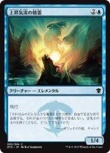 上昇気流の精霊/Updraft Elemental 【日本語版】 [DTK-青C]