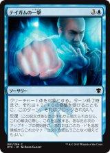 テイガムの一撃/Taigam's Strike 【日本語版】 [DTK-青C]