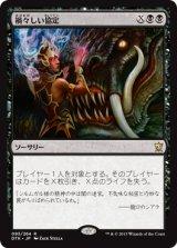 禍々しい協定/Damnable Pact 【日本語版】 [DTK-黒R]