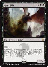 死致の執政/Deathbringer Regent 【日本語版】 [DTK-黒R]