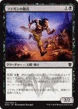 コラガンの散兵/Kolaghan Skirmisher 【日本語版】 [DTK-黒C]