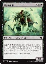 湿地の大男/Marsh Hulk 【日本語版】 [DTK-黒C]