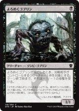 よろめくゴブリン/Shambling Goblin 【日本語版】 [DTK-黒C]