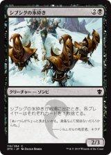 シブシグの氷砕き/Sibsig Icebreakers 【日本語版】 [DTK-黒C]