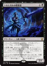 シルムガルの暗殺者/Silumgar Assassin 【日本語版】 [DTK-黒R]