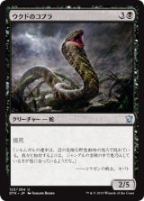ウクドのコブラ/Ukud Cobra 【日本語版】 [DTK-黒U]