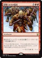 狂戦士たちの猛攻/Berserkers' Onslaught 【日本語版】 [DTK-赤R]
