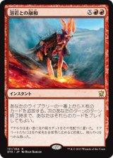 溶岩との融和/Commune with Lava 【日本語版】 [DTK-赤R]