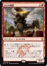 火口の精霊/Crater Elemental 【日本語版】 [DTK-赤R]