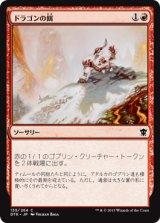 ドラゴンの餌/Dragon Fodder 【日本語版】 [DTK-赤C]