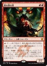 龍を操る者/Dragon Whisperer 【日本語版】 [DTK-赤MR]