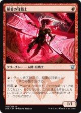 稲妻の狂戦士/Lightning Berserker 【日本語版】 [DTK-赤U]