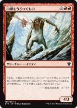 山頂をうろつくもの/Summit Prowler 【日本語版】 [DTK-赤C]