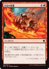 火山の猛進/Volcanic Rush 【日本語版】 [DTK-赤C]
