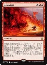 火山の幻視/Volcanic Vision 【日本語版】 [DTK-赤R]