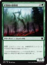 針葉樹の徘徊者/Conifer Strider 【日本語版】 [DTK-緑C]