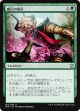 威圧の誇示/Display of Dominance 【日本語版】 [DTK-緑U]