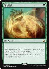 遮る霊気/Obscuring AEther 【日本語版】 [DTK-緑R]