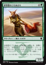 砂草原のゴミあさり/Sandsteppe Scavenger 【日本語版】 [DTK-緑C]