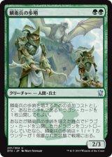 鱗衛兵の歩哨/Scaleguard Sentinels 【日本語版】 [DTK-緑U]