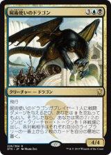 屍術使いのドラゴン/Necromaster Dragon 【日本語版】 [DTK-金R]