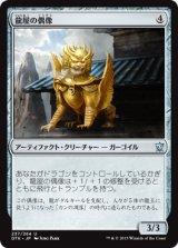 龍屋の偶像/Dragonloft Idol 【日本語版】 [DTK-灰U]
