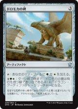 ドロモカの碑/Dromoka Monument 【日本語版】 [DTK-灰U]