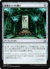 星霜のつづれ織り/Tapestry of the Ages 【日本語版】 [DTK-灰U]