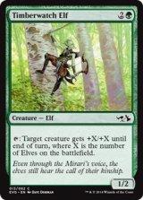 森林守りのエルフ/Timberwatch Elf 【英語版】[EVG-緑C]
