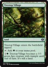 樹上の村/Treetop Village 【英語版】[GVL-茶U]