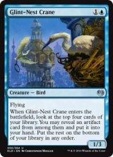 光り物集めの鶴/Glint-Nest Crane【英語版】 [KLD-青U]