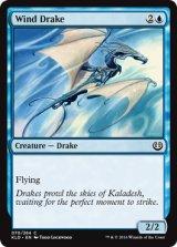 風のドレイク/Wind Drake【英語版】 [KLD-青C]
