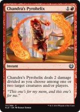 チャンドラの螺旋炎/Chandra's Pyrohelix【英語版】 [KLD-赤C]