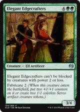 洗練された鍛刃士/Elegant Edgecrafters 【英語版】 [KLD-緑U]