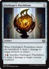 炎鍛冶の組細工/Fireforger's Puzzleknot【英語版】 [KLD-アC]