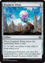 予言のプリズム/Prophetic Prism【英語版】 [KLD-アC]