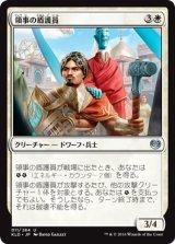 領事の盾護員/Consul's Shieldguard 【日本語版】 [KLD-白U]